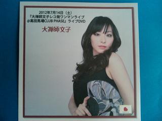 大禅寺DVD表紙.jpg