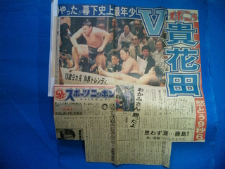 suponichi_19890520_sumo_takahanada.jpg